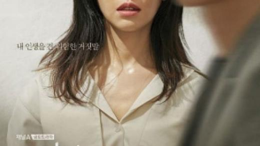 Drama korea terbaru lies of lies