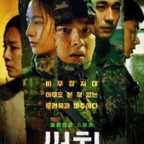 Pemeran dan Sinopsis Drama Korea Terbaru Search