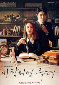 Penulis Terkenal Drama Korea Cheat On Me If You Can dan Sisnopsis