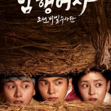 Inspektur Rahasia Drama Korea Secret Royal Inspector dan Sinopsis