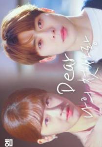 Sinopsis Drama Korea Dear M
