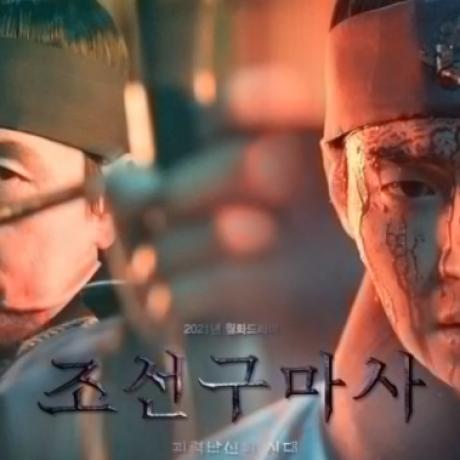 Sinopsis dan Pemeran Drama Korea Terbaru Joseon Exorcist