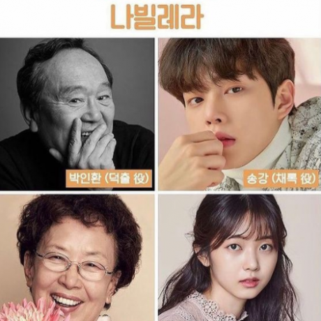 Sinopsis dan Pemeran Drama Korea Terbaru Navillera