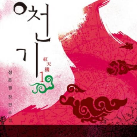 Sinopsis dan Pemeran Drama Korea Hong Cheon-Ki