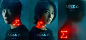 Sinopsis dan Pemeran Drama Korea Sisyphus: The Myth