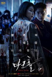 Sinopsis, Detail Tentang Drama dan Pemain Drama Korea Dark Hole