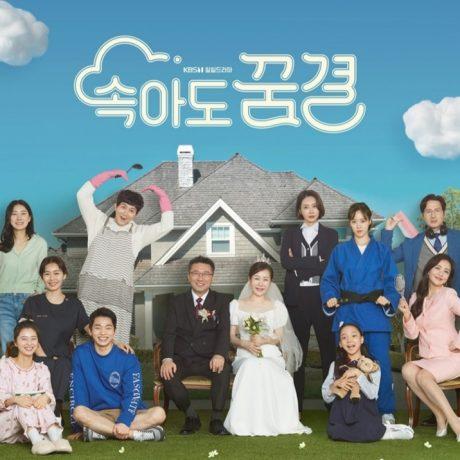 Drama Korea Be My Dream Family