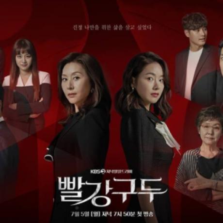 Detail Tentang Drama Korea Pemain Red Shoes